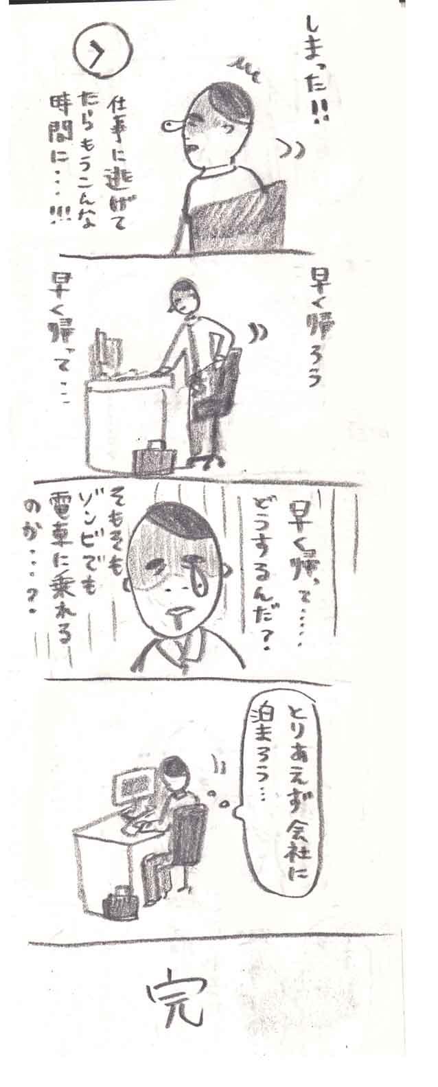 ゾンビ漫画2