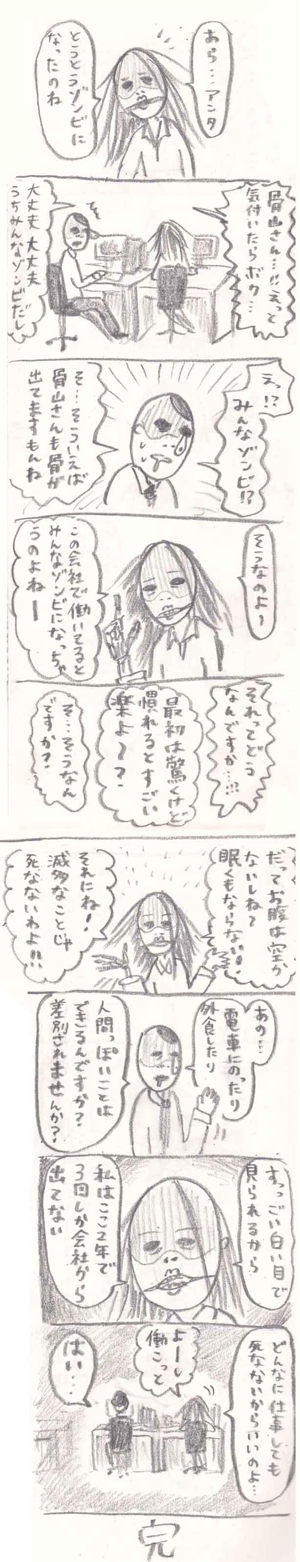 ゾンビ漫画3