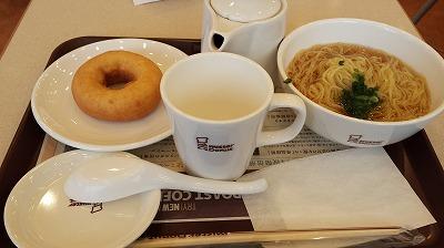 ミスドの朝食