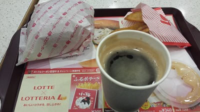 ロッテリアの朝食