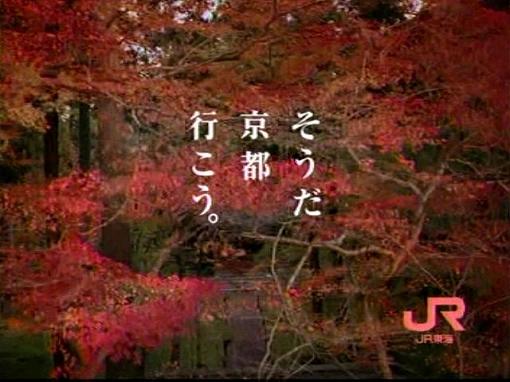 JRKyoto.jpg