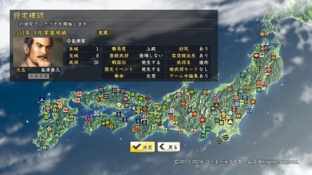 いきなり武将が26人もいる!!