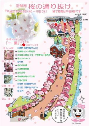 sakura_map2015sakura_map2015.jpg