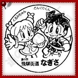 stampb_nagisa01_lstampb_nagisa01_l.jpg