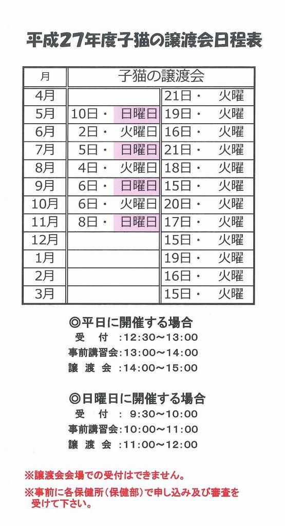H27譲渡会日程表