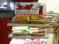 のっぽパン