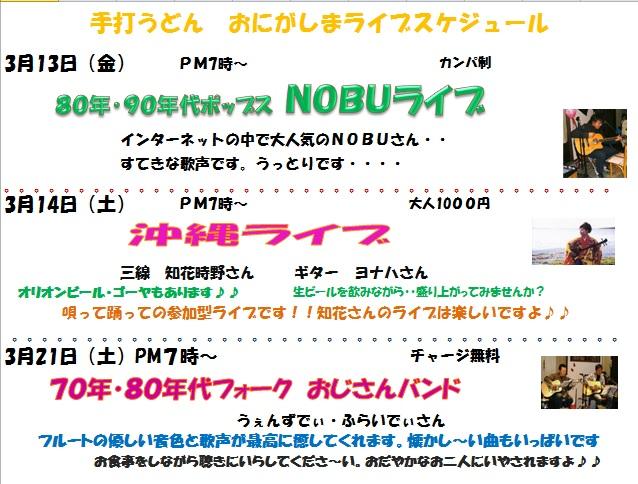 13月ライブ1