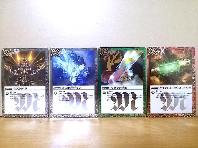 バトルスピリッツ 東宝怪獣大決戦4
