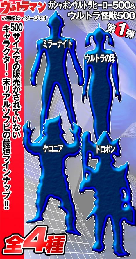 ガシャポンウルトラヒーロー500&ウルトラ怪獣500 第1弾