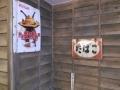 元祖怪獣酒場4