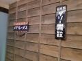 元祖怪獣酒場6