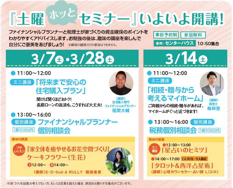 seminar201502_01.png