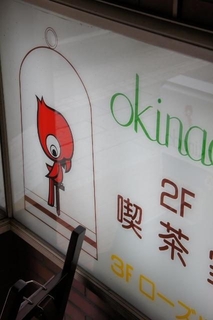 翁堂 喫茶室 ⑦