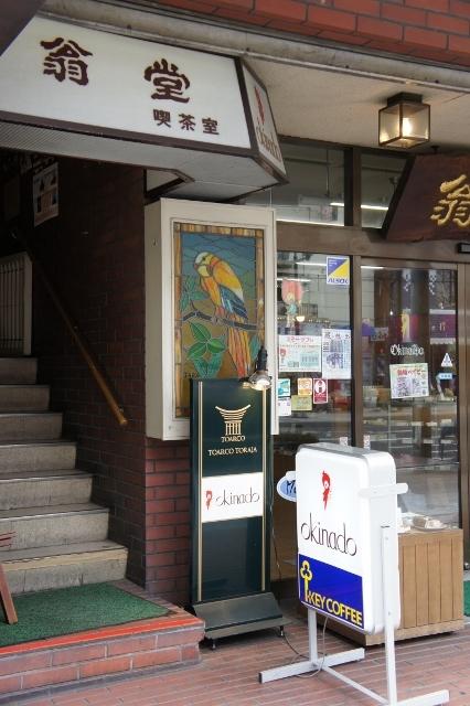 翁堂 喫茶室 ⑨