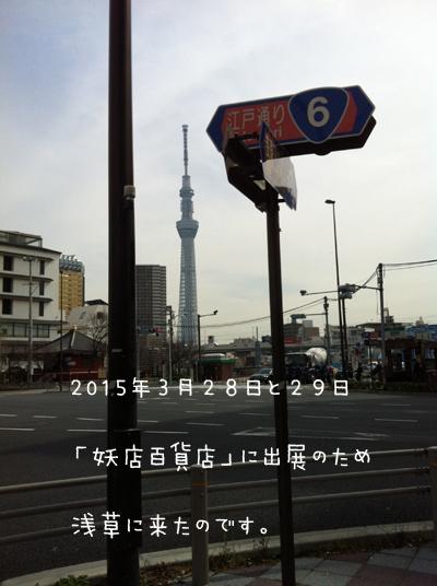 2015_3youmise01.jpg