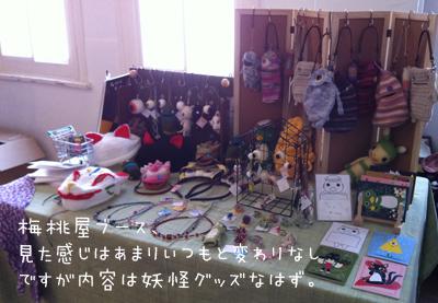 2015_3youmise04.jpg