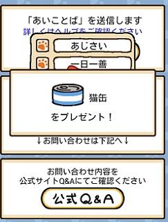 nekoatsume38.jpg