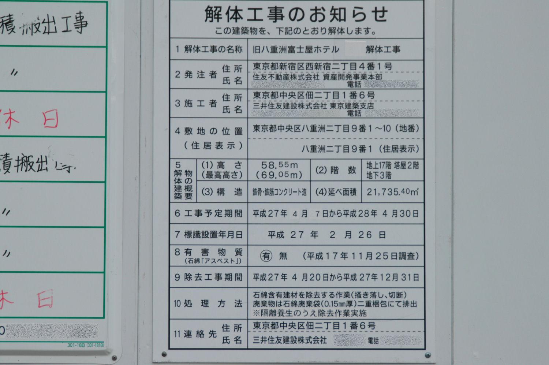 yaesufujiya15050176.jpg