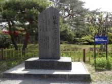9:52 日本三景碑