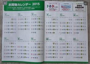 表紙をめくると、カレンダー