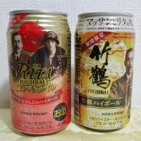 リタハイボール 149 円 ・竹鶴ハイボール 192 円