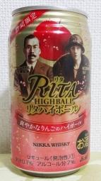 リタハイボール 149 円
