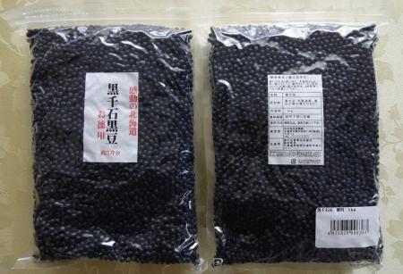 黒千石黒豆 1kg 1028 円 ×2袋