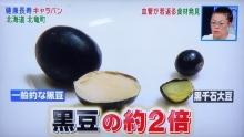 一般的な黒豆の約2倍のアントシアニン