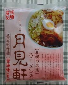 ラーメン専門 三代目月見軒 醤油味 51円