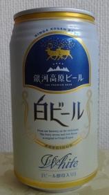 銀河高原ビール 白ビール 288円