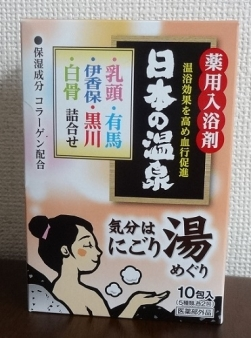 薬用入浴剤 日本の温泉 (乳頭、有馬、伊香保、、黒川、白骨)
