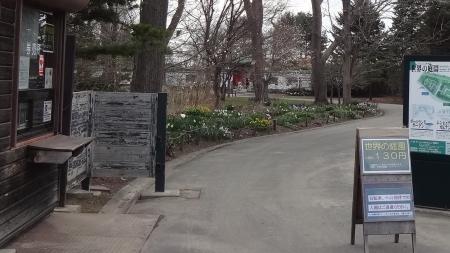 世界の庭園入口