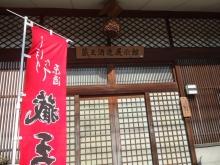 14:40 蔵王酒造
