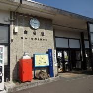 14:47 JR白石駅