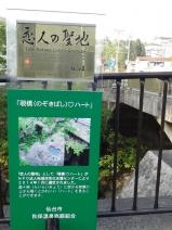 6:00 覗橋 ハート