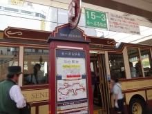 15:18 るーぷる乗り場(仙台駅前)