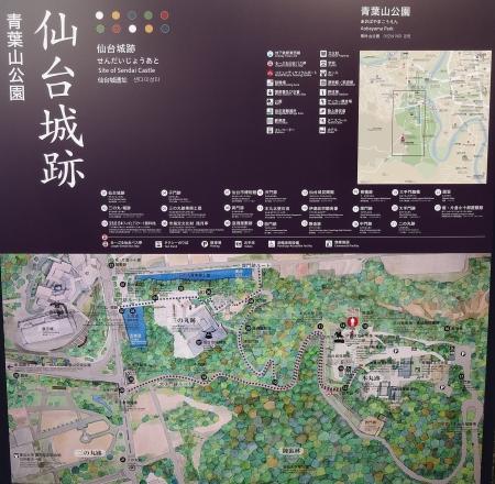 16:33 青葉山公園・仙台城跡 案内図
