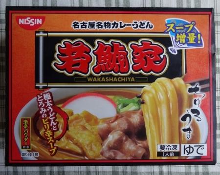 冷凍 若鯱家カレーうどん 213円