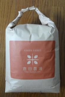 平成26年産 ななつぼし 5kg 1740円