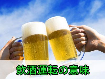 飲酒運転・酒気帯び運転・酒酔い運転の違い