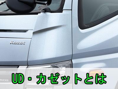 【UDトラックス】新小型トラック・カゼットを発売、評判やスペックなど
