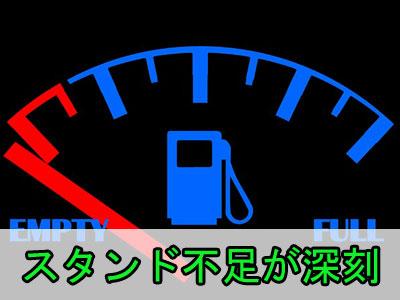 【SS過疎地問題】ガソリンスタンド不足が深刻化