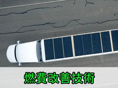 【新しい燃費改善技術】フレイトライナーのスーパートラックとは