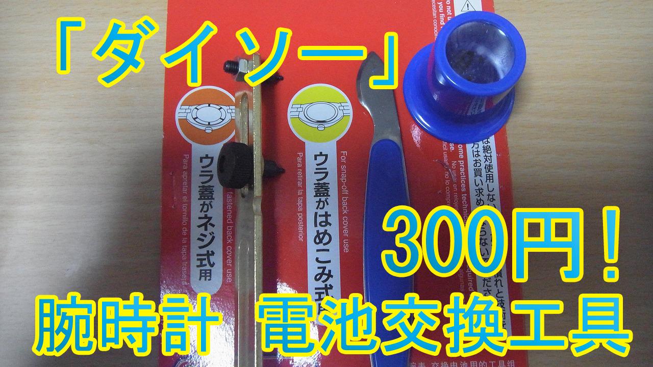 腕時計の電池交換と工具の使用方法 -
