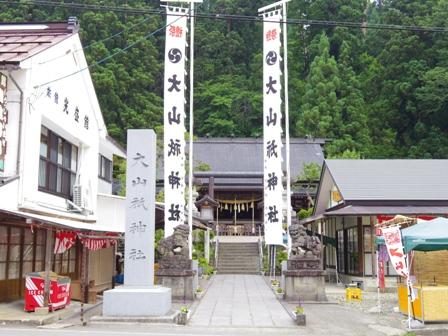 大山祇神社①