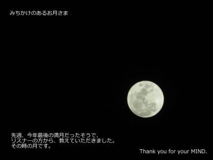 S20141222原田さんから今年最後の満月