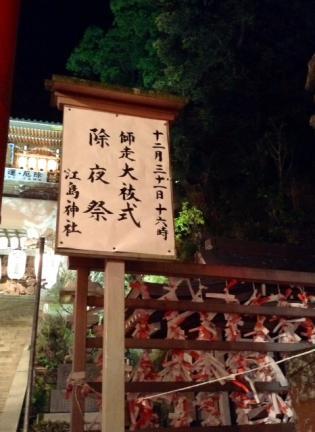 S20141231江ノ島神社お祓い札