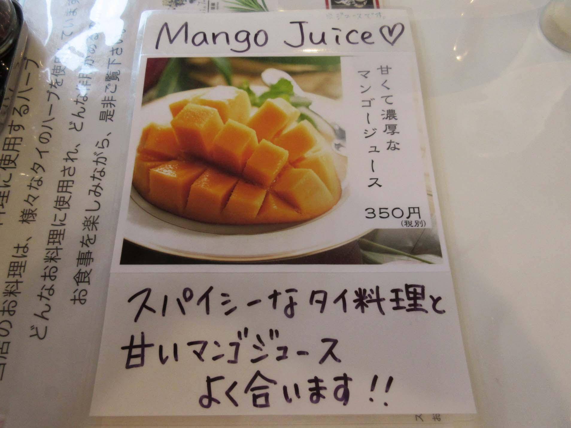 メニュー マンゴジュース