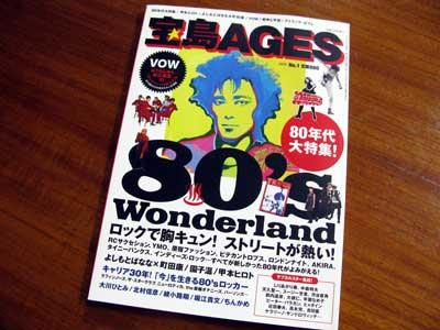宝島AGES-1