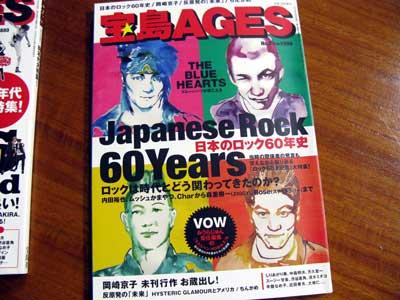 宝島AGES-2